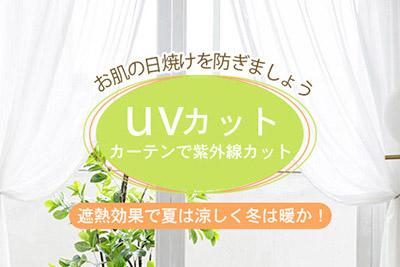 UVカットカーテン特集