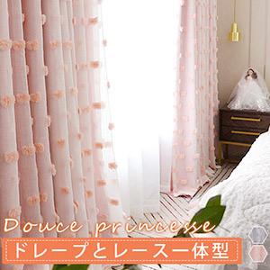 立体なドットがついている姫系一体型カーテン