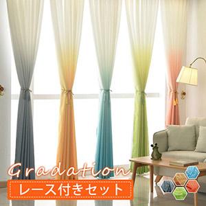 グラデーションカーテン